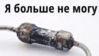 Сгоревший резистор