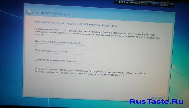 По желанию вводим пароль для своей учетной записи