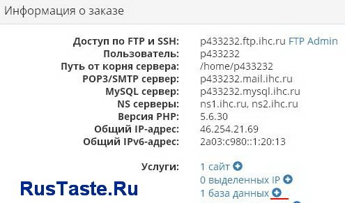 Добавим MySQL базу хостинга IHC
