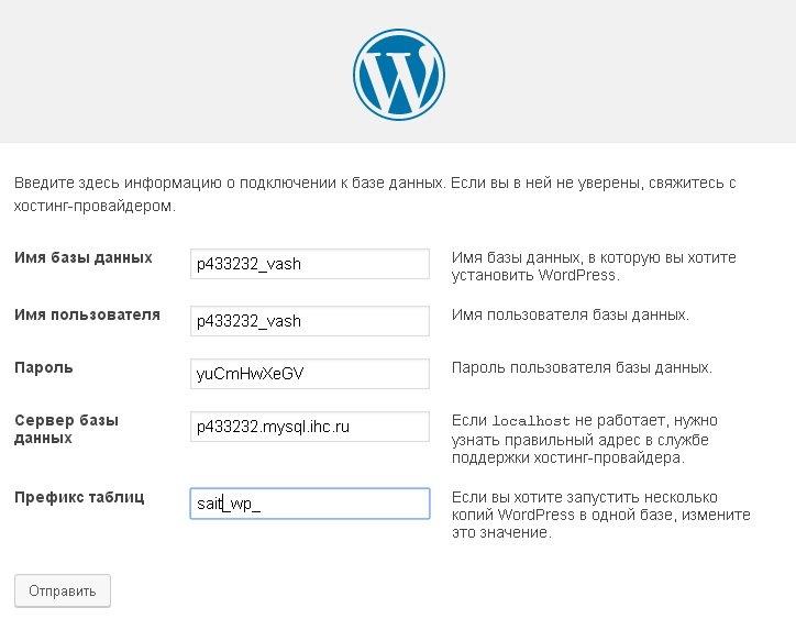 Подключение wordpress к mysql