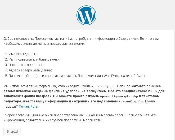 Запуск установки WordPress