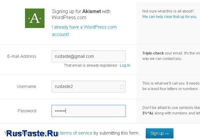 Регистрация Akismet Anti-Spam