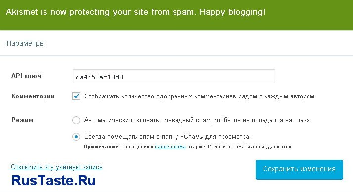 Сохраняем изменения Akismet Anti-Spam
