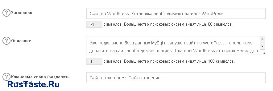 Форма All In One SEO Pack