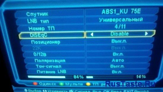 Отключаю DiSEqC