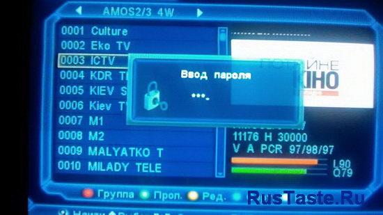 Установка. Редактор ТВ каналов ввод пароля