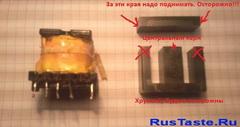Как разобрать ферритовый импульсный трансформатор для ИИП