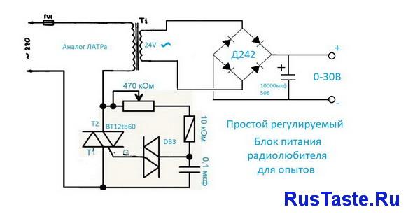 готовая схема зарядного устройства