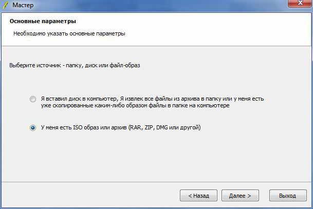 Выбор источника данных для WinToFlash Lite