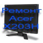 Ремонт монитора Acer X203H