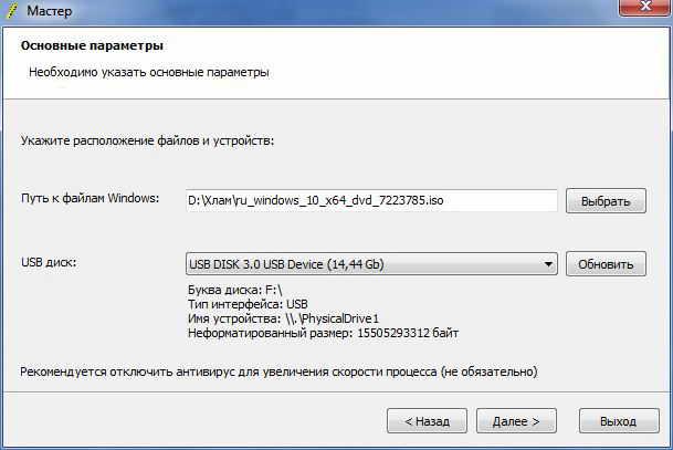 Выбор накопителя для Windows