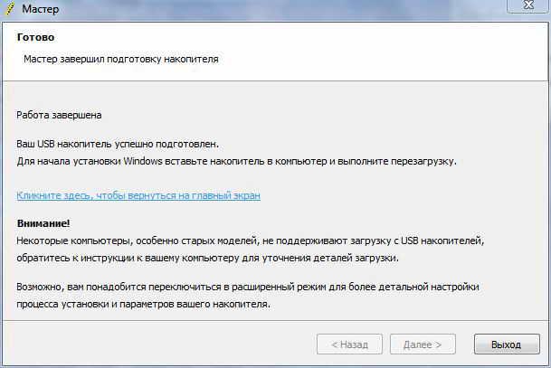 Загрузка Windows на флешку окончена