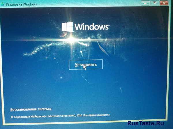 Установка. Установка Windows 10