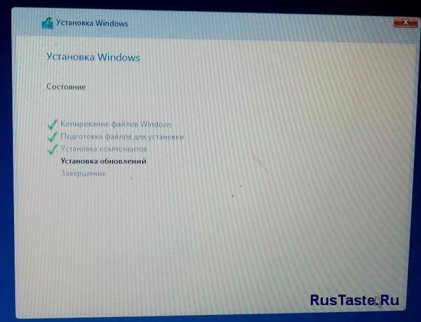 Пошла Установка Windows 10