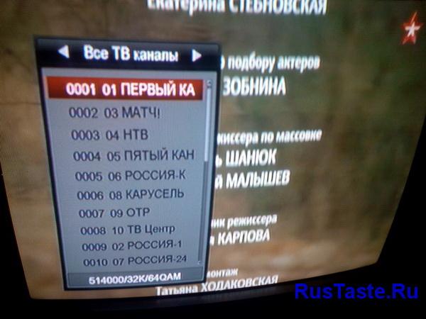 Каналы Т2 Россия