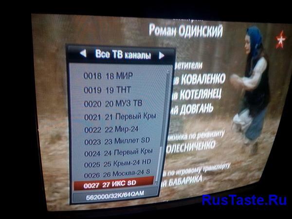 Каналы Т2 Россия 3