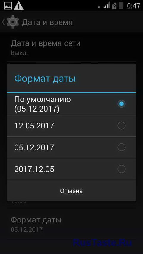 Формат даты Android