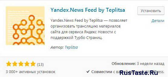 Поиск плагина Яндекс.Новости