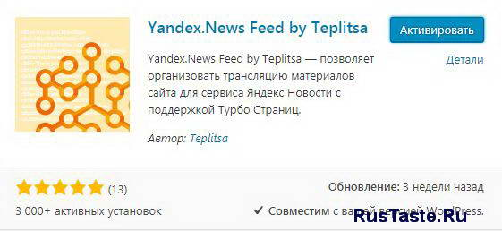 Активация плагина Яндекс.Новости