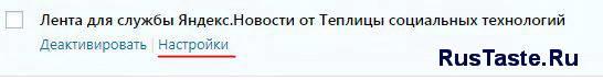 настройка плагина Яндекс.Новости