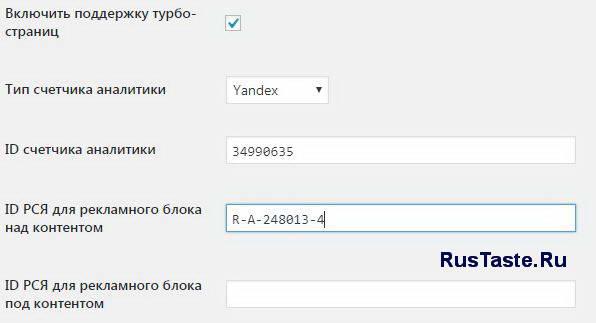 Настройка Яндекс.Новости для турбо страниц
