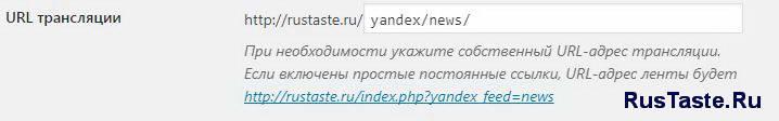 Турбо Лента для Яндекс.Новости создана