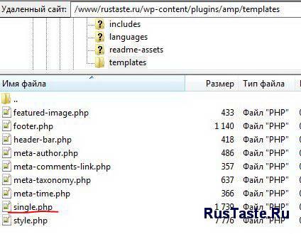 Single.php в файловом менеджере