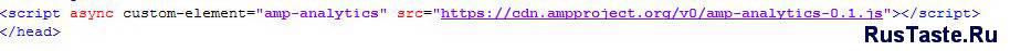 Код вызова скрипта для статистики