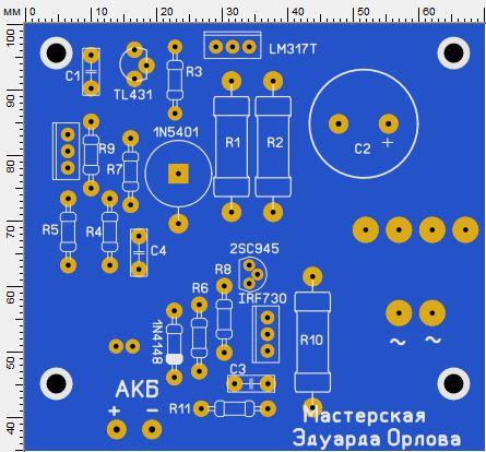 Проект печатной платы зарядное для мото аккумулятора