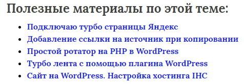 Похожие записи WordPress