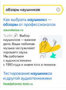 Подключаю турбо страницы Яндекс