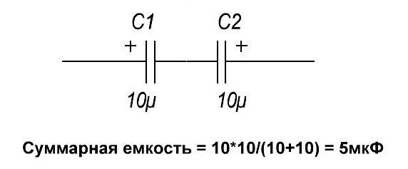 Неполярный конденсатор из двух полярных