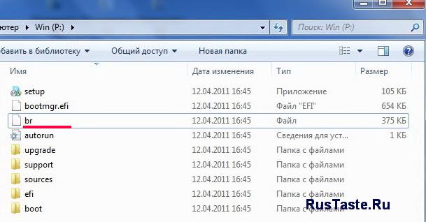 Переименовать файл bootmgr