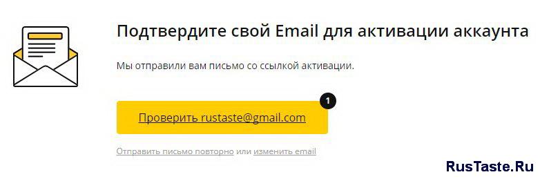 просьба подтвердить Регистрацию LetyShops