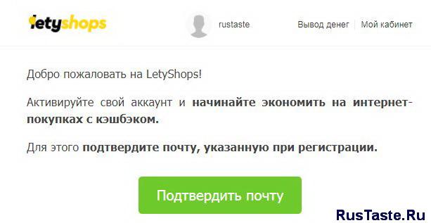 Подтверждение почты для LetyShops