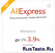 Магазин Aliexpress