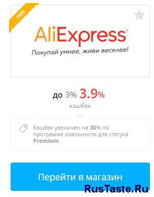 Перейти в магазин AliExpress