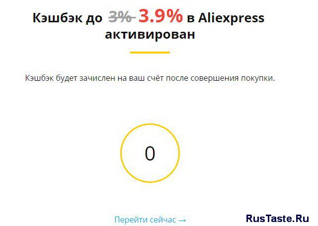 Кешбек Aliexpress активирован